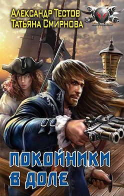 Александр Тестов - Покойники в доле