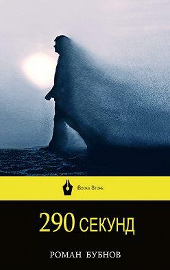 Роман Бубнов - 290 секунд