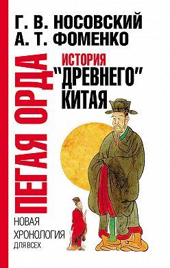 Глеб Носовский - Пегая орда. История «древнего» Китая