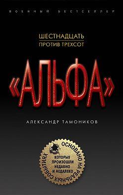 Александр Тамоников - Шестнадцать против трехсот