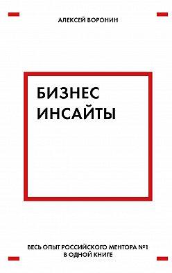 Алексей Воронин - Бизнес-инсайты