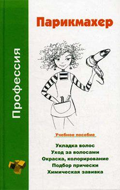 Наталья Шешко - Профессия парикмахер. Учебное пособие