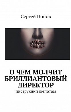 Сергей Попов - О чем молчит бриллиантовый директор. Инструкции шепотом