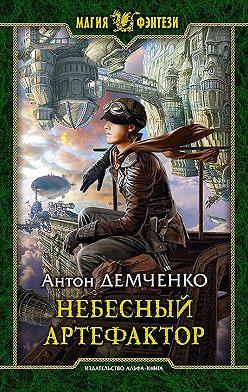 Антон Демченко - Небесный Артефактор