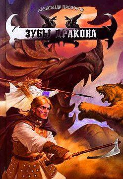Александр Прозоров - Зубы дракона