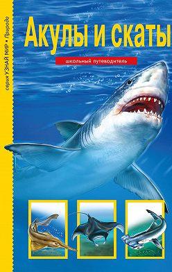 Юлия Дунаева - Акулы и скаты