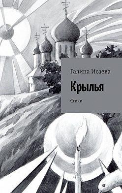 Галина Исаева - Крылья. Стихи