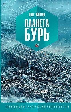 Олег Фейгин - Планета бурь