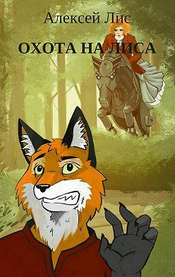 Алексей Лис - Охота на лиса