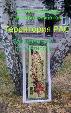 Елена Рыбакова - ТерриторияРАС. Защищённые отсуетности