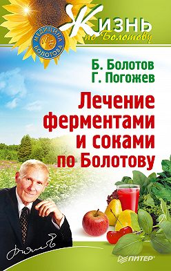 Борис Болотов - Лечение ферментами и соками по Болотову