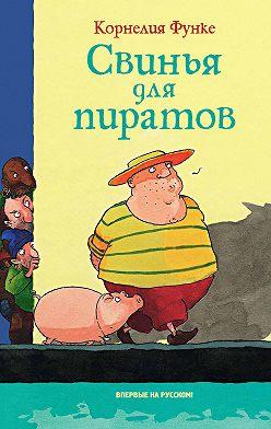 Корнелия Функе - Свинья для пиратов