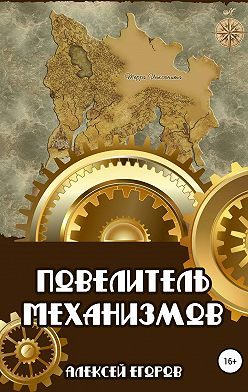 Алексей Егоров - Повелитель механизмов
