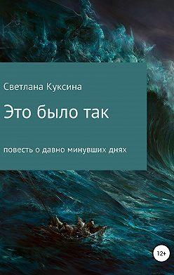 Светлана Куксина - Это было так