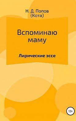 Николай Попов - Вспоминаю маму