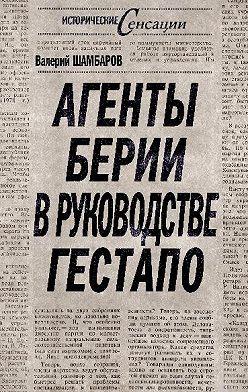 Валерий Шамбаров - Агенты Берии в руководстве гестапо