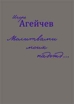 Игорь Агейчев - Молитвами моих надежд… (сборник)