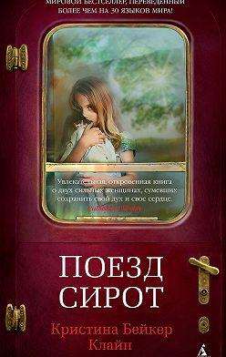 Кристина Клайн - Поезд сирот