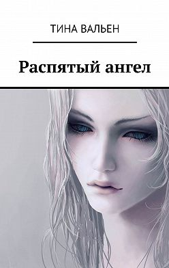Тина Вальен - Распятый ангел