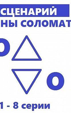 Татьяна Соломатина - Роддом. Сценарий. Серии 1-8