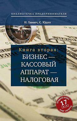 Николай Химич - Бизнес – кассовый аппарат – налоговая. Советы и рекомендации практиков