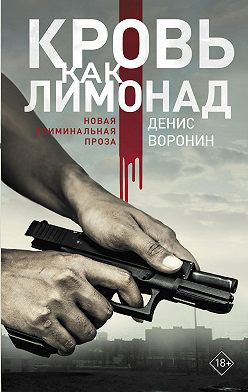 Денис Воронин - Кровь как лимонад