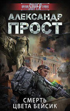 Александр Прост - Смерть цвета бейсик