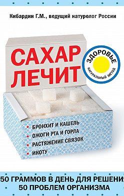 Геннадий Кибардин - Сахар лечит