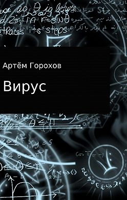 Артём Горохов - Вирус