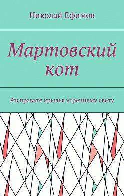 Николай Ефимов - Мартовский кот. Расправьте крылья утреннему свету