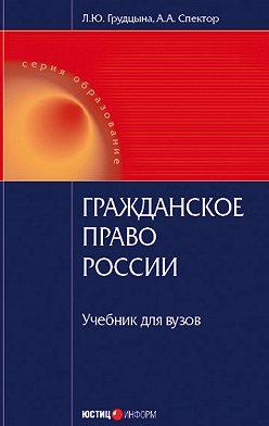 Людмила Грудцына - Гражданское право России