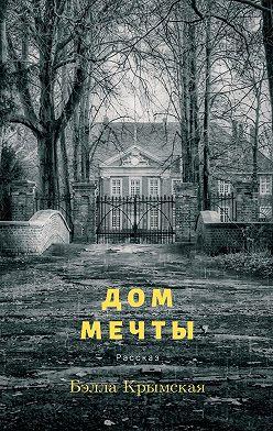 Бэлла Крымская - Дом мечты