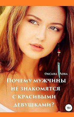 Оксана Лова - Почему мужчины не знакомятся с красивыми девушками?