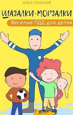 Илья Паньков - Шагалки-моргалки. Веселые ПДД для детей