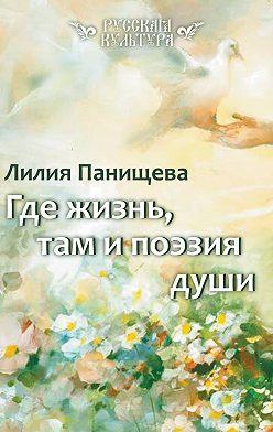 Лилия Панищева - Где жизнь, там и поэзия души