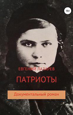 Евгений Лазарев - Патриоты