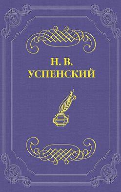 Николай Успенский - Пропажа