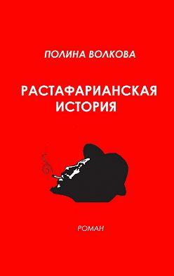 Полина Волкова - Растафарианская история