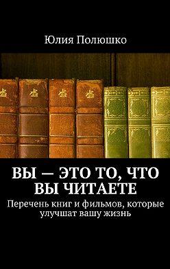 Юлия Полюшко - Вы – это то, что вы читаете