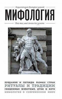 Неустановленный автор - Мифология. Для тех, кто хочет все успеть