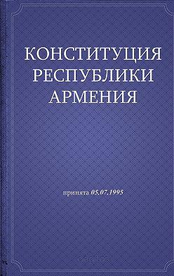 Республика Армения - Конституция Республики Армения