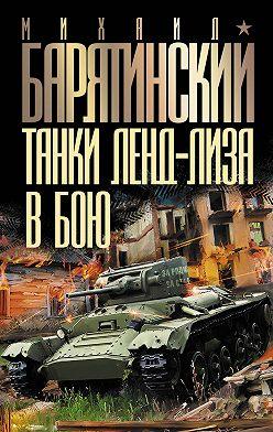 Михаил Барятинский - Танки ленд-лиза в бою
