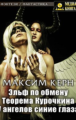 Максим Керн - Эльф по обмену. Теорема Курочкина. У ангелов синие глаза