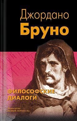 Джордано Бруно - Философские диалоги