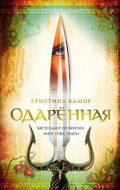 Кристина Кашор - Одарённая
