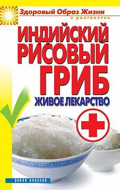 Елена Доброва - Индийский рисовый гриб. Живое лекарство