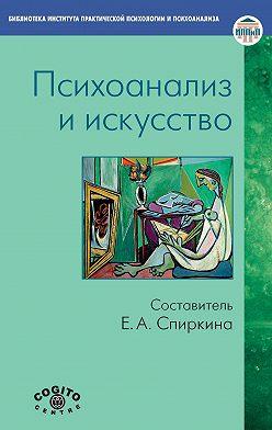Коллектив авторов - Психоанализ и искусство
