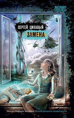 Сергей Цикавый - Замена