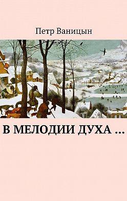 Петр Ваницын - В мелодии духа…