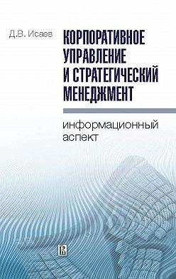 Дмитрий Исаев - Корпоративное управление и стратегический менеджмент: информационный аспект